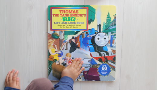 千円台!きかんしゃトーマスの「Thomas the Tank Engine's Big Lift-And-look Book」がおすすめ