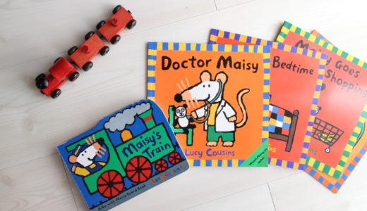 Maisy Mouseの英語絵本は安くて簡単な文章。無料動画もあり。