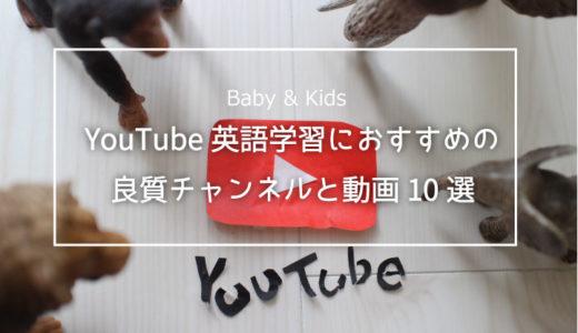 YouTube英語学習におすすめの良質チャンネル10選【乳幼児英語】