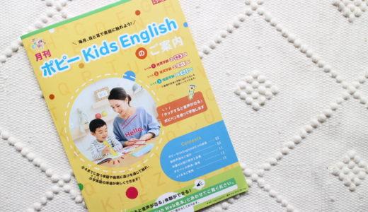 ポピーKids Englishの資料を取り寄せた!英語好きな私の所感。
