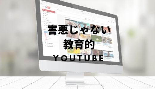 YouTubeやネット動画、これでも子供に害悪ですか??