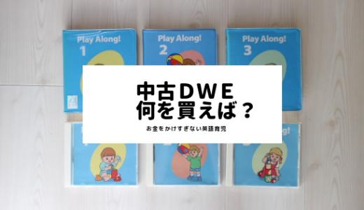 中古DWEは何を買えばいいかのおすすめ。実際の品質は?