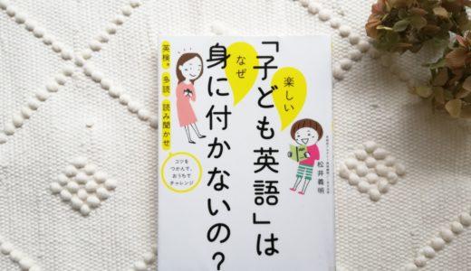 「楽しい子ども英語はなぜ身に付かないの?」を読んだ。英語教室は意味がない?