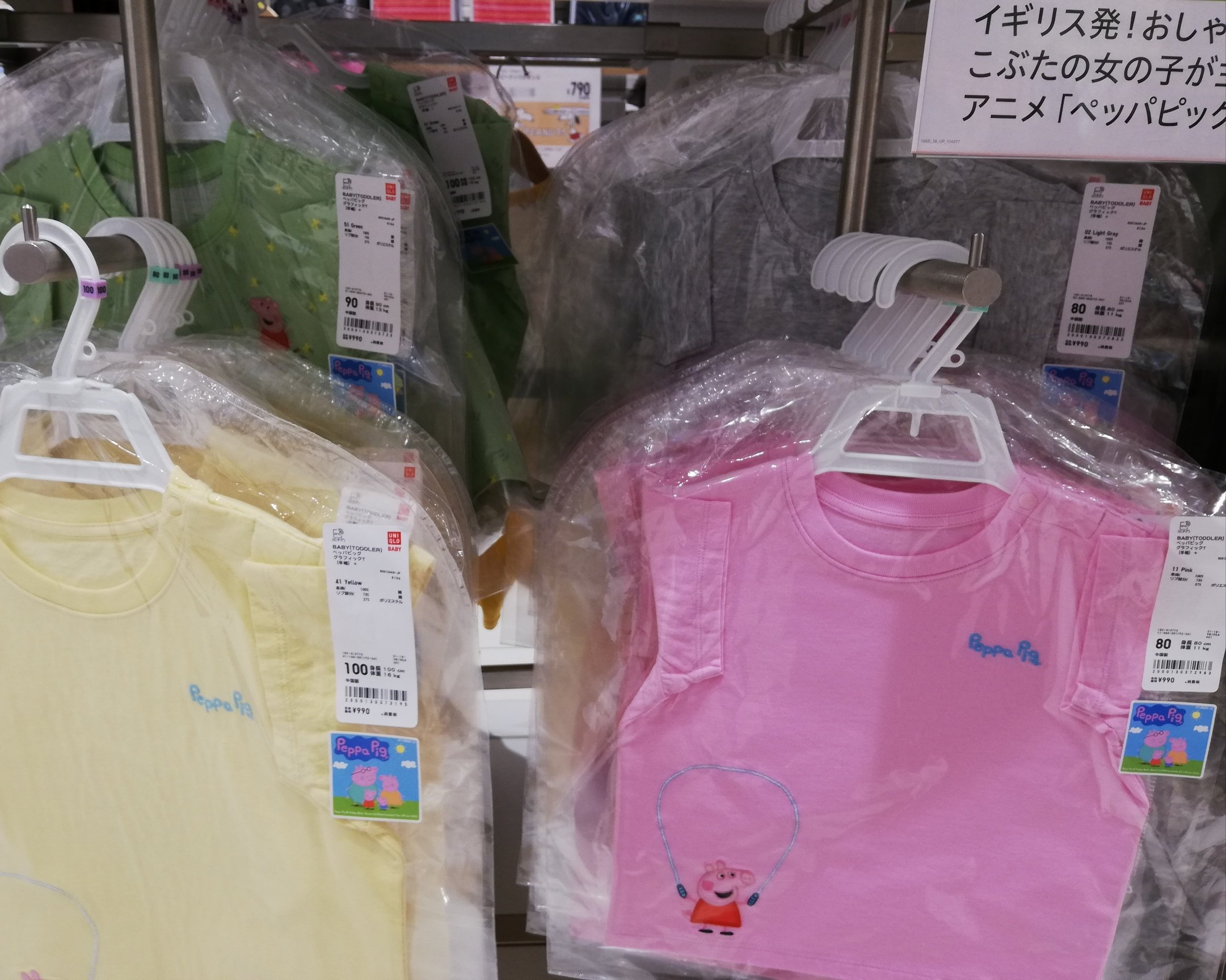 peppa pig uniqlo t-shirts