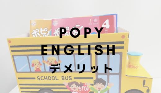 ポピー Kids Englishのデメリットを考えてみた。
