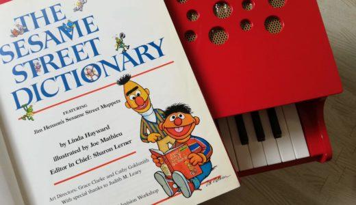 セサミストリートの英語辞典はイラスト豊富でユーモアたっぷり。