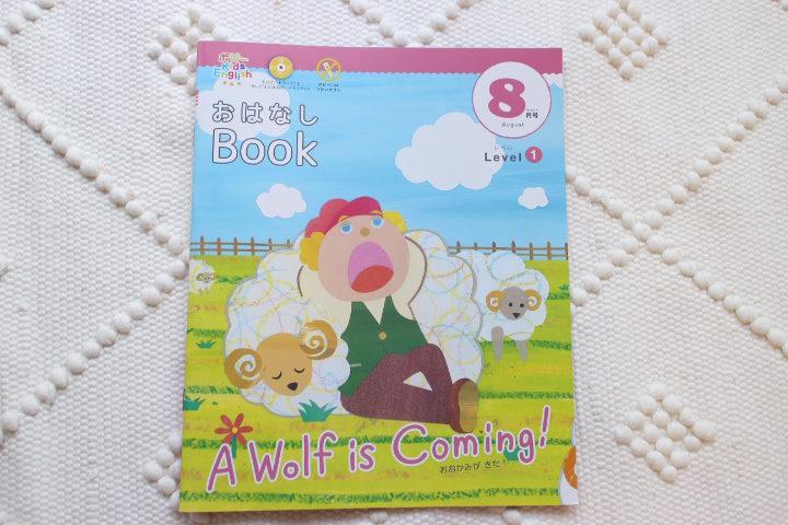おはなしBOOK8月号 A wolf is coming