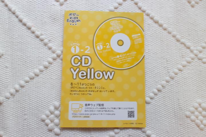 ポピー英語のCD音楽