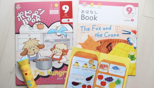 ポピーキッズイングリッシュレベル1の9月号はお料理やキッチンの英語!