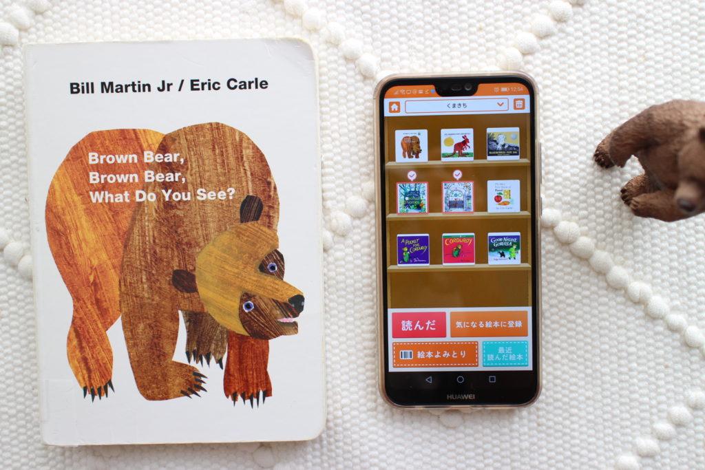 英語絵本と成長記録のアプリ・ミーテ
