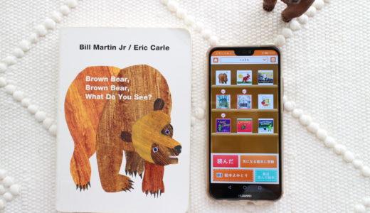 英語絵本の読み聞かせ記録に公文の無料アプリ『ミーテ』が最強。