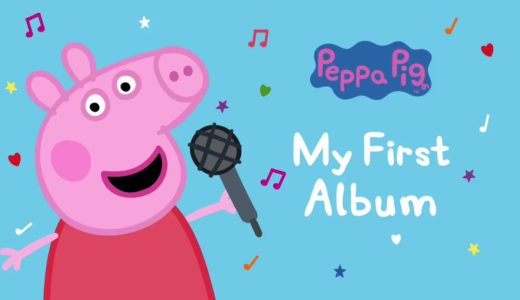 """Peppa Pigの初CD""""My First Album""""が発売!英語育児中なら必見!"""