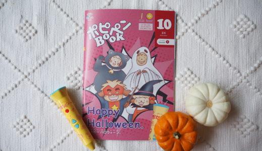 ポピーKids English10月号はハロウィンネタ満載!
