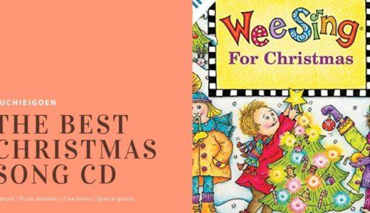 キッズ向け英語クリスマスソングアルバムはWee Singがおすすめ!