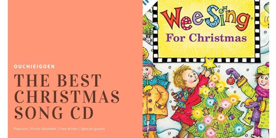 英語の子供向けクリスマスソングCD