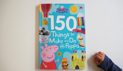 Peppa Pigの工作本をAmazonで買ったよ。