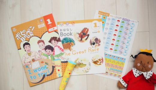 お正月・体の英語・風邪の英語が学べた!ポピーKidsEnglish1月号(レベル1とレベル2)