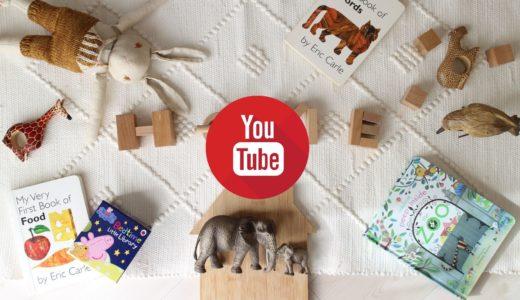 おうちえいご園のYouTubeチャンネルを作りました。