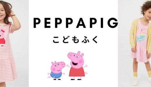 ペッパピッグの子供服はユニクロ・トイザらス・H&Mで取り扱い!