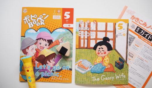 ポピーKidsEnglishレベル2の5月号レビュー、気持ちや状態を表現する英語。