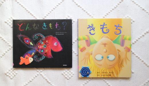 子供に「気持ち」やセルフコントロールを伝える英語絵本。