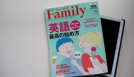プレジデントFamily特集「英語」どんな子も夢中になる絵本・アニメ・動画