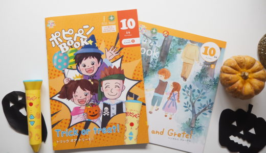 ハロウィンの英語で遊ぼう!ポピーKidsEnglish10月号