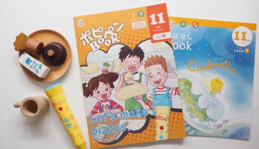 英語でピザ作り!ポピーKidsEnglishレベル②の11月号