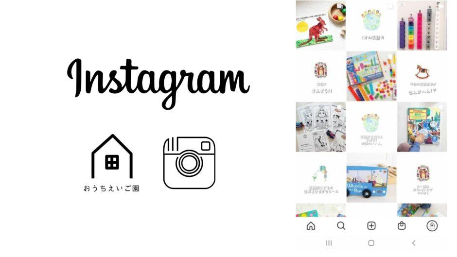 instagram-おうちえいご園