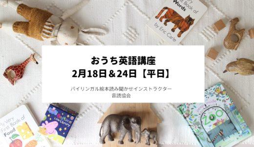 受付終了:0~3才向け:おうち英語講座【2月18日&24日】