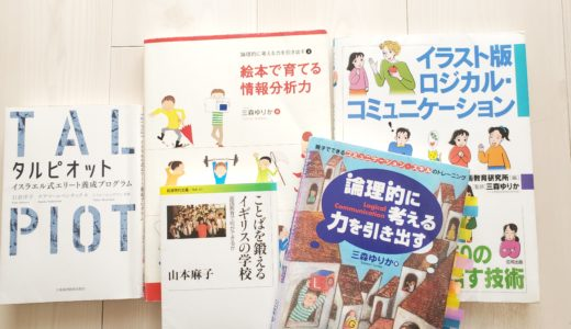 日本の学校では教えてくれないコト。