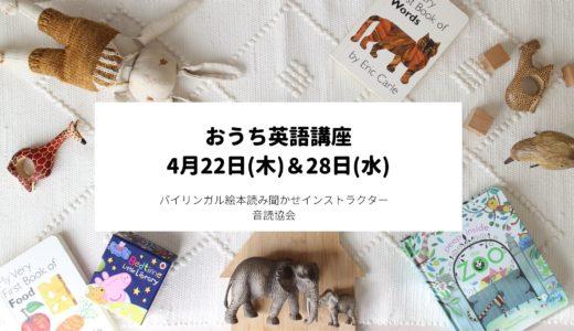 オンラインおうち英語講座のご案内【4月22日&28日】