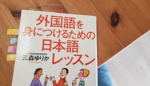 「外国語を身につけるための日本語レッスン」を読んで。