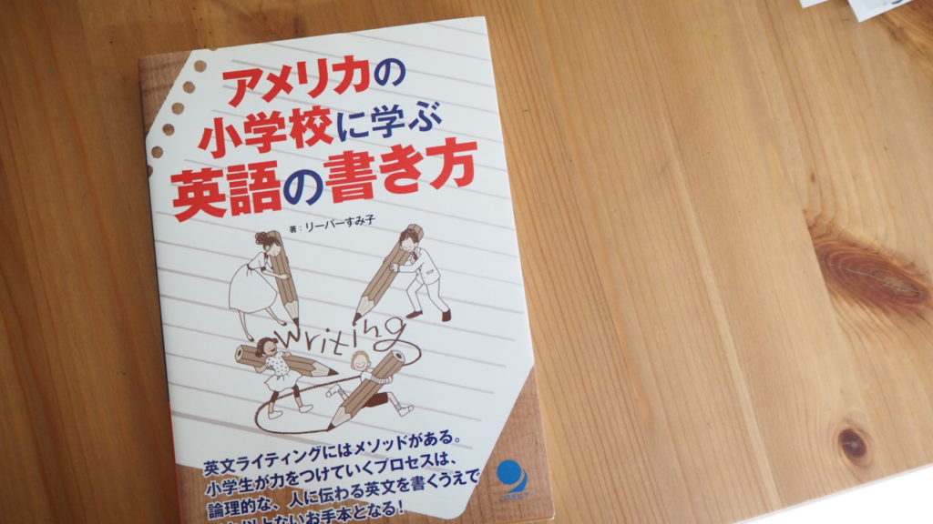 アメリカの小学校に学び英語の書き方