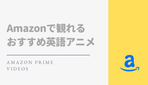 Amazonで観れるおすすめ英語アニメまとめ【おうち英語】