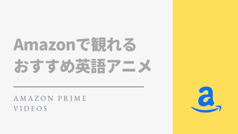 Amazonで観れる英語アニメ