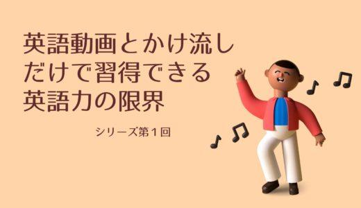 英語動画とかけ流しだけで習得できる英語力の限界