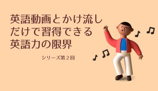 保護中: 英語動画とかけ流しだけで習得できる英語力の限界(2)ー将来使える英語力が育たない
