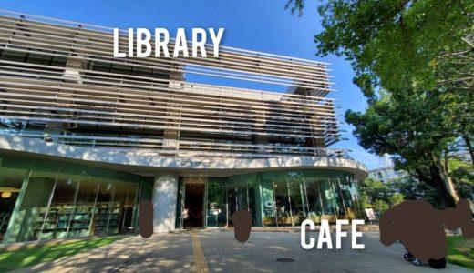 世界の絵本がいっぱいの新しい図書館に行ってみた【英語絵本も】