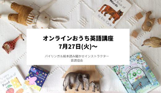 オンラインおうち英語講座のご案内【7月27日~】