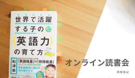 オンライン読書会「世界で活躍する子の英語力の育て方」ー開催後記ー