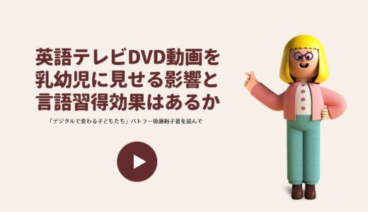 保護中: 英語のテレビDVD動画を乳幼児に見せる影響は?英語習得効果はある?