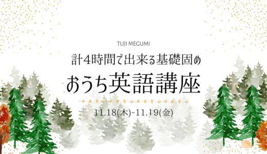 【残席1】オンラインおうち英語講座のご案内【11月】