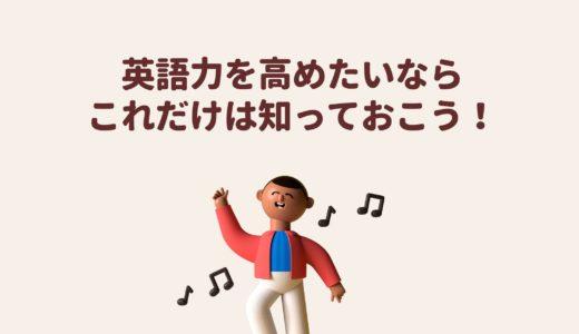 英語力を高めたかったらこれだけは知っておきたい!「英語は日本語を超えない」