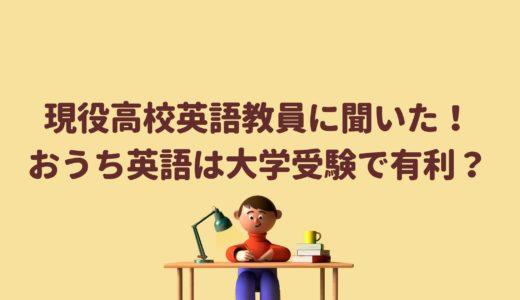 【高校英語教員に聞いた!①】おうち英語は大学受験英語にも有利ってほんと?