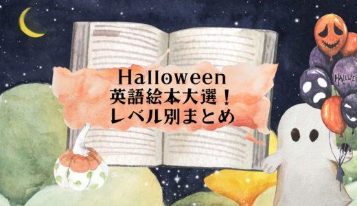 ハロウィン絵本大選!レベル別・用途別まとめ【全25作品】